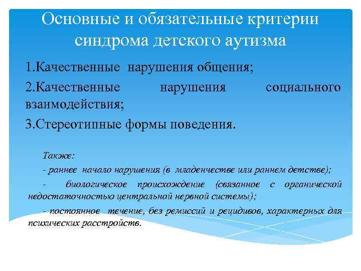 Основные и обязательные критерии синдрома детского аутизма 1. Качественные нарушения общения; 2. Качественные нарушения