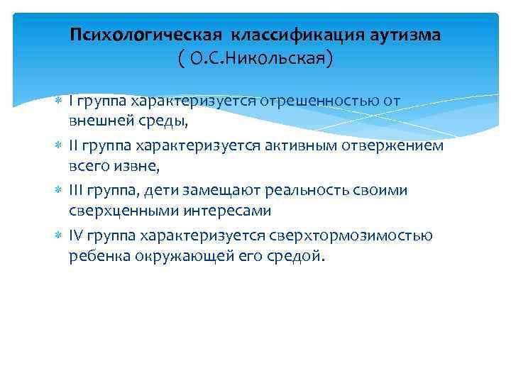 Психологическая классификация аутизма ( О. С. Никольская) I группа характеризуется отрешенностью от внешней среды,