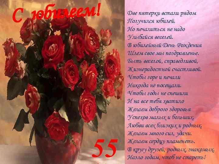 Поздравления с 55 летием для женщины от подруги