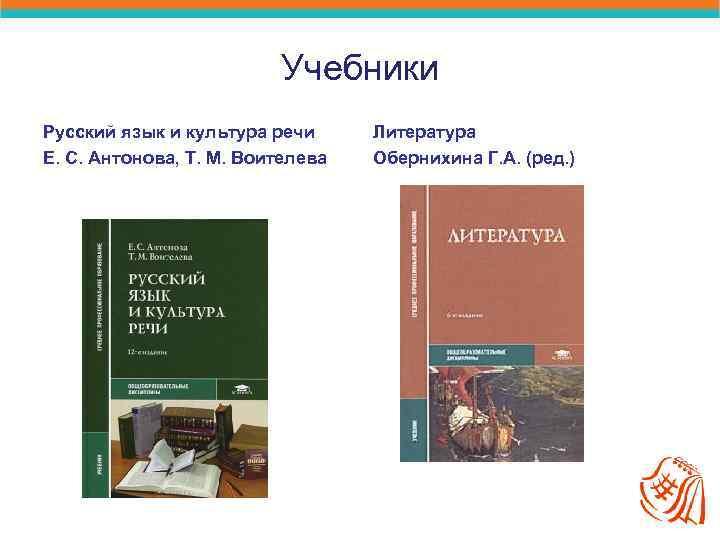 речи 12 антонова воителева гдз язык русский культура издание и