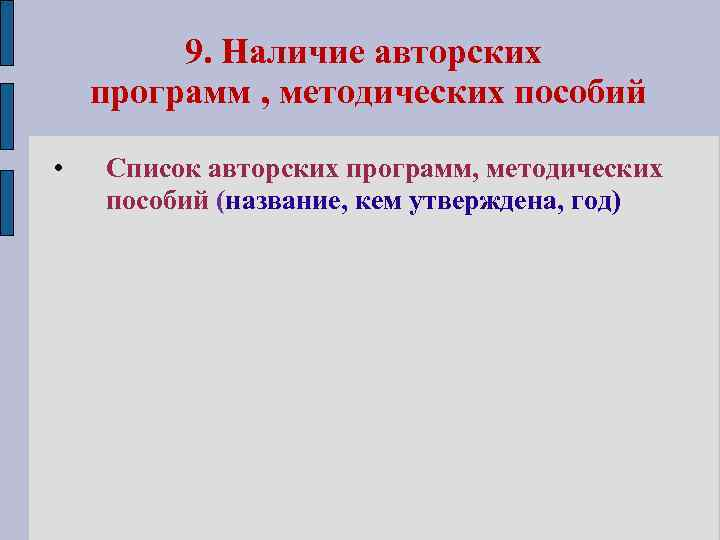 9. Наличие авторских программ , методических пособий • Список авторских программ, методических пособий (название,