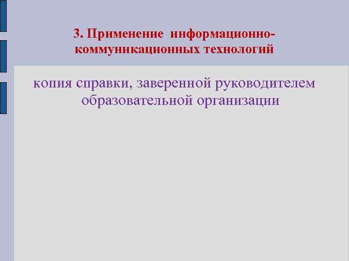 3. Применение информационнокоммуникационных технологий копия справки, заверенной руководителем образовательной организации
