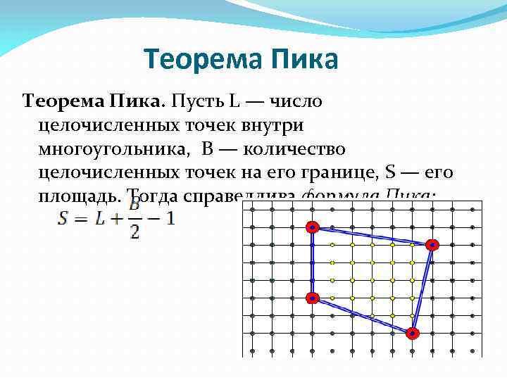 Теорема Пика. Пусть L — число целочисленных точек внутри многоугольника, B — количество целочисленных