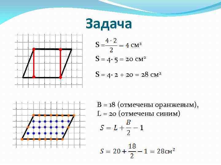 Задача S = см 2 S = 4· 5 = 20 см 2 S
