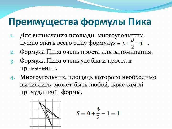 Преимущества формулы Пика Для вычисления площади многоугольника, нужно знать всего одну формулу: . 2.