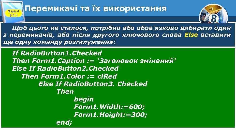 Розділ 6 § 6. 5 Перемикачі та їх використання 8 Щоб цього не сталося,