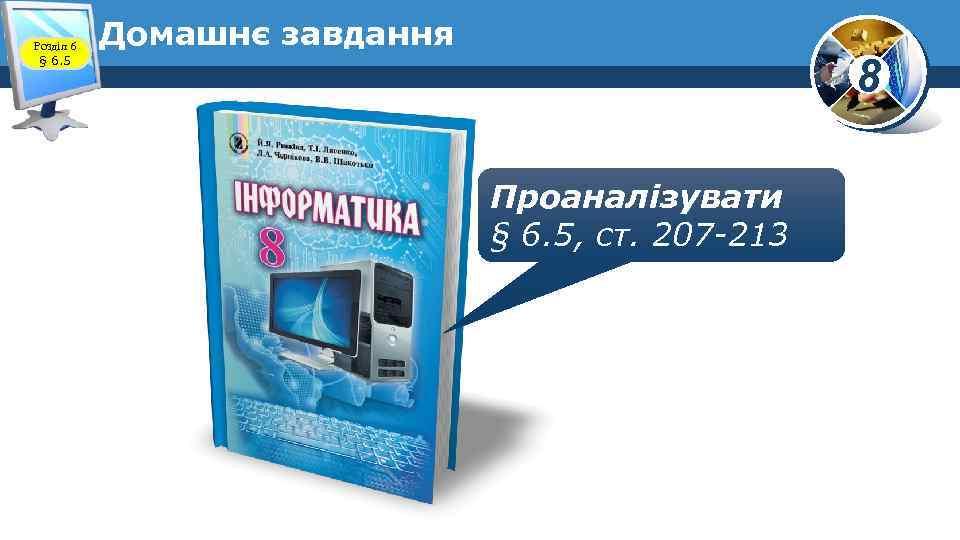 Розділ 6 § 6. 5 Домашнє завдання 8 Проаналізувати § 6. 5, ст. 207