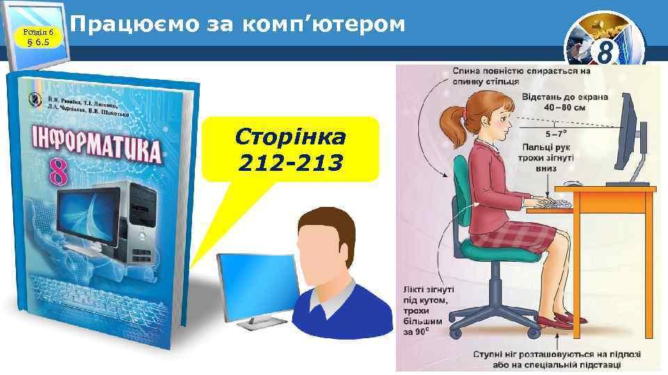 Розділ 6 § 6. 5 Працюємо за комп'ютером Сторінка 212 -213 8