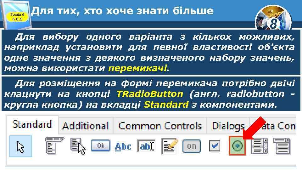 Розділ 6 § 6. 5 Для тих, хто хоче знати більше 8 Для вибору