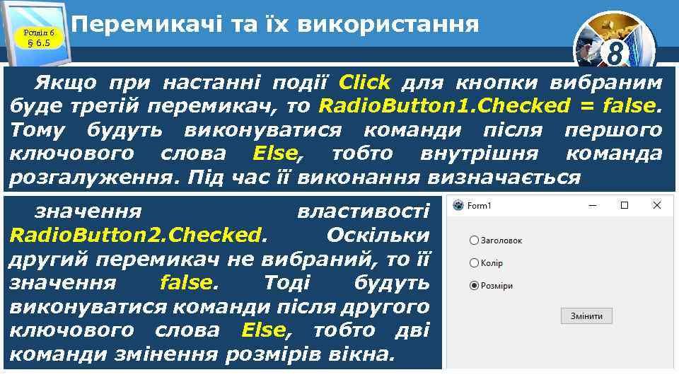 Розділ 6 § 6. 5 Перемикачі та їх використання 8 Якщо при настанні події