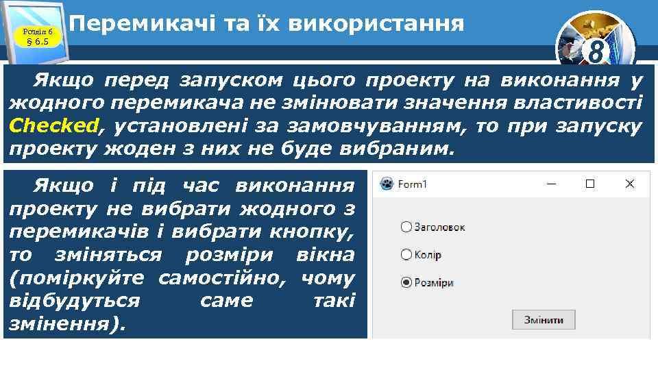 Розділ 6 § 6. 5 Перемикачі та їх використання 8 Якщо перед запуском цього