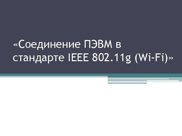 «Соединение ПЭВМ в стандарте IEEE 802. 11 g (Wi-Fi)»