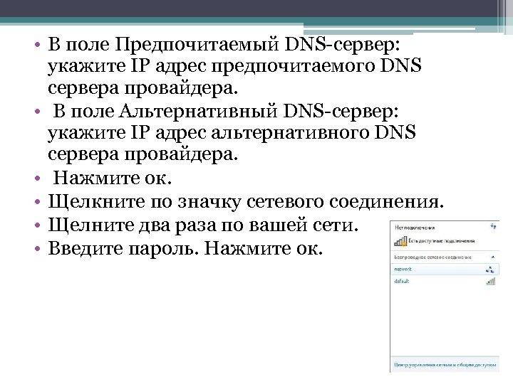 • В поле Предпочитаемый DNS-сервер: укажите IP адрес предпочитаемого DNS сервера провайдера. •
