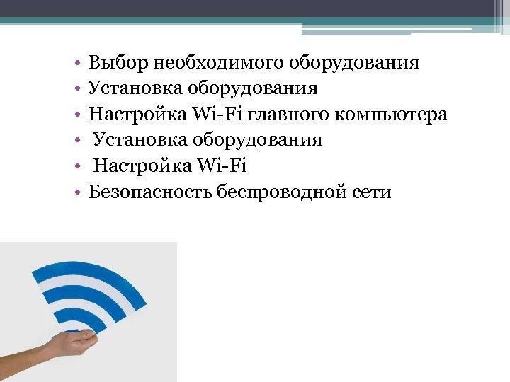 • • • Выбор необходимого оборудования Установка оборудования Настройка Wi-Fi главного компьютера Установка