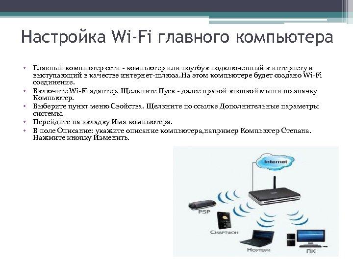 Настройка Wi-Fi главного компьютера • Главный компьютер сети - компьютер или ноутбук подключенный к