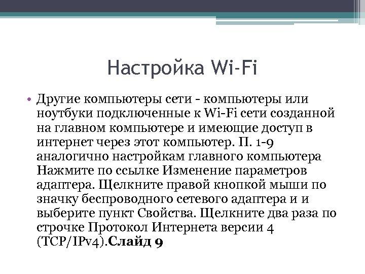 Настройка Wi-Fi • Другие компьютеры сети - компьютеры или ноутбуки подключенные к Wi-Fi сети