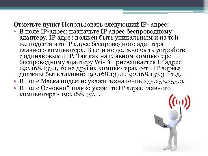 Отметьте пункт Использовать следующий IP- адрес: • В поле IP-адрес: назначьте IP адрес беспроводному