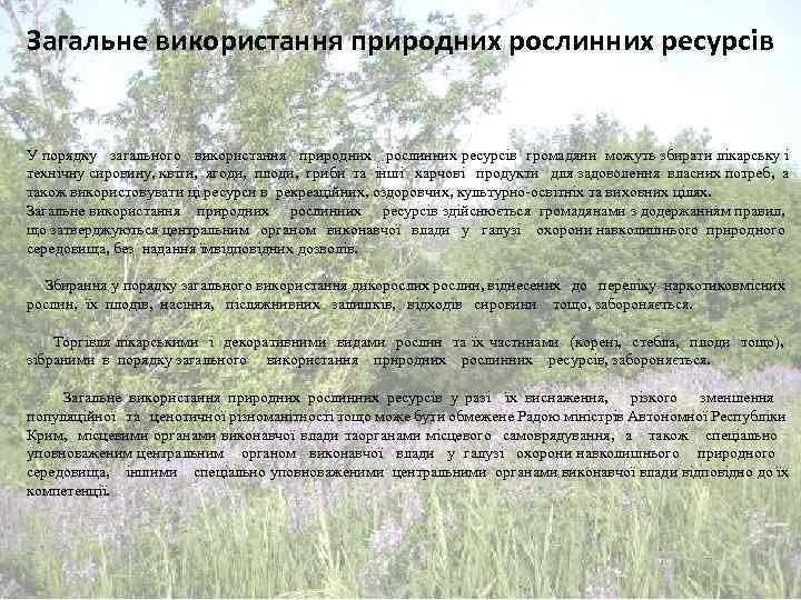 Загальне використання природних рослинних ресурсів У порядку загального використання природних рослинних ресурсів громадяни можуть