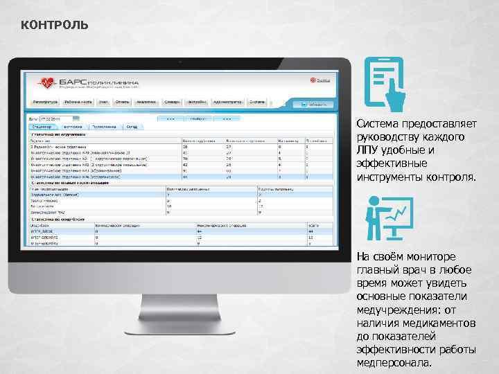 КОНТРОЛЬ Система предоставляет руководству каждого ЛПУ удобные и эффективные инструменты контроля. На своём мониторе