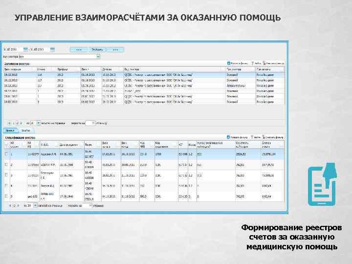 УПРАВЛЕНИЕ ВЗАИМОРАСЧЁТАМИ ЗА ОКАЗАННУЮ ПОМОЩЬ Формирование реестров счетов за оказанную медицинскую помощь