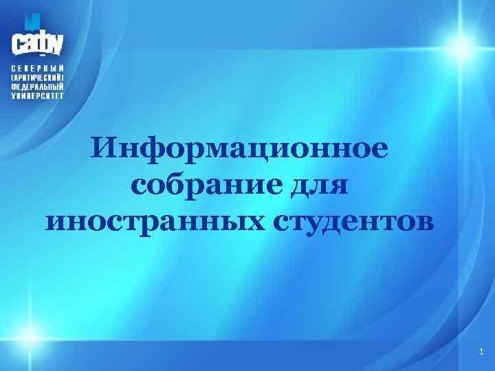 Информационное собрание для иностранных студентов 1