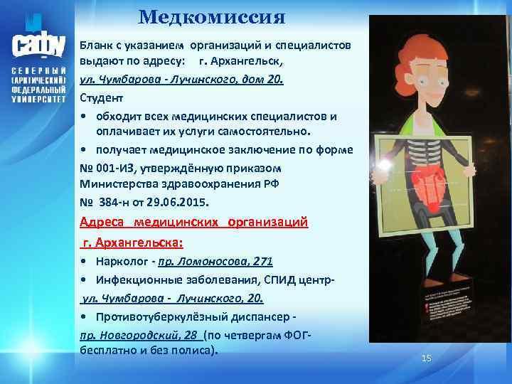 Медкомиссия Бланк с указанием организаций и специалистов выдают по адресу: г. Архангельск, ул. Чумбарова