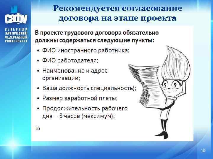 Рекомендуется согласование договора на этапе проекта 18