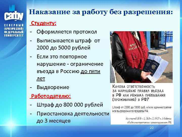 Наказание за работу без разрешения: Студенту: - Оформляется протокол - Выписывается штраф от 2000