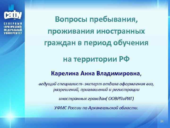Вопросы пребывания, проживания иностранных граждан в период обучения на территории РФ Карелина Анна Владимировна,