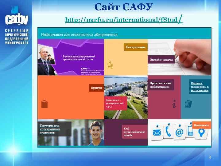 Сайт САФУ http: //narfu. ru/international/f. Stud / 4