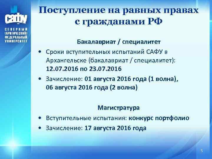 Поступление на равных правах с гражданами РФ Бакалавриат / специалитет • Сроки вступительных испытаний