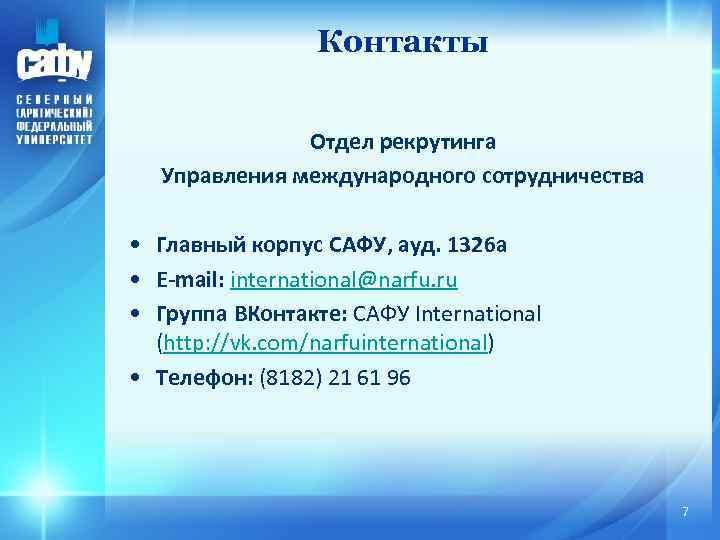 Контакты Отдел рекрутинга Управления международного сотрудничества • Главный корпус САФУ, ауд. 1326 а •