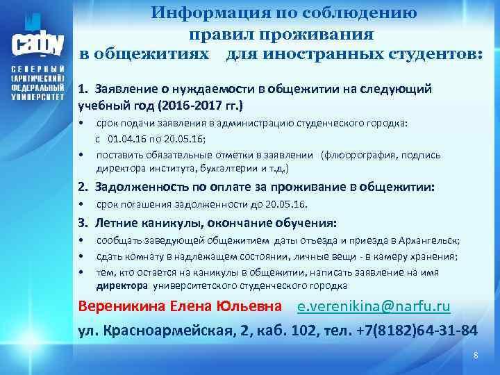 Информация по соблюдению правил проживания в общежитиях для иностранных студентов: 1. Заявление о нуждаемости