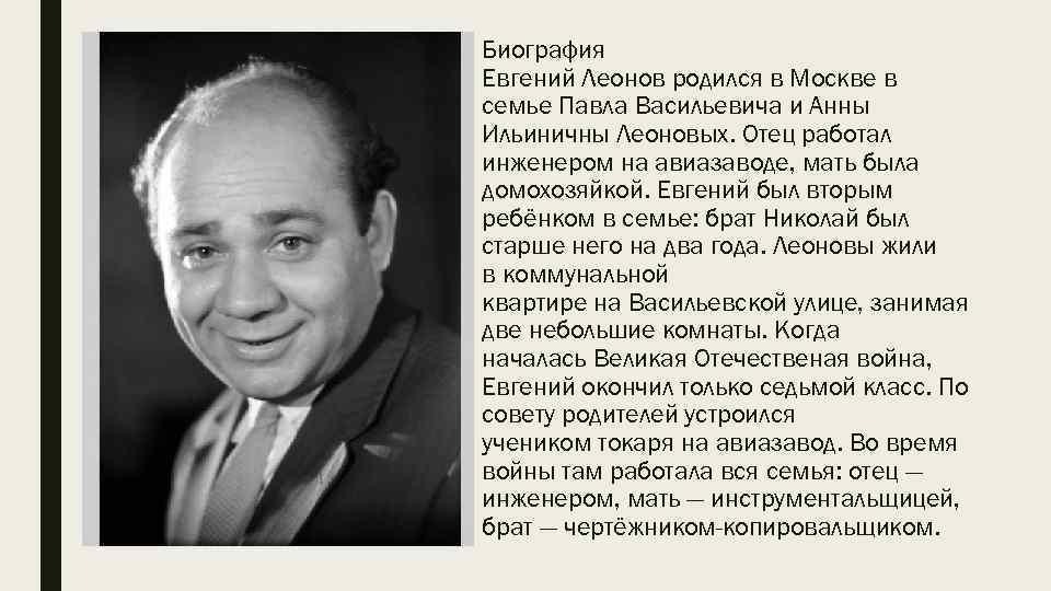 Биография Евгений Леонов родился в Москве в семье Павла Васильевича и Анны Ильиничны Леоновых.