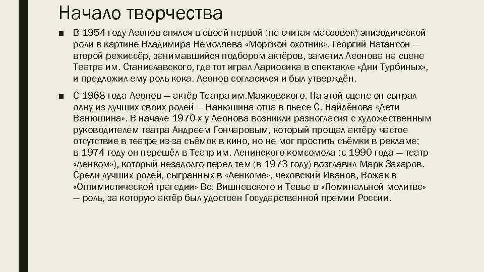 Начало творчества ■ В 1954 году Леонов снялся в своей первой (не считая массовок)