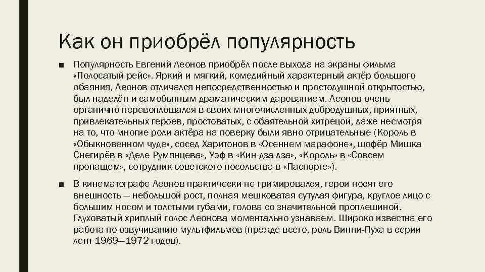 Как он приобрёл популярность ■ Популярность Евгений Леонов приобрёл после выхода на экраны фильма