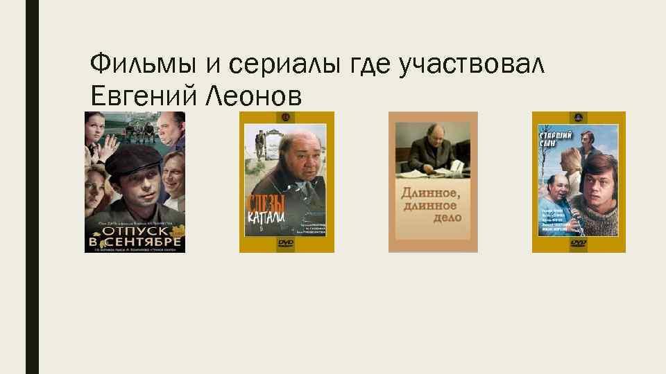 Фильмы и сериалы где участвовал Евгений Леонов