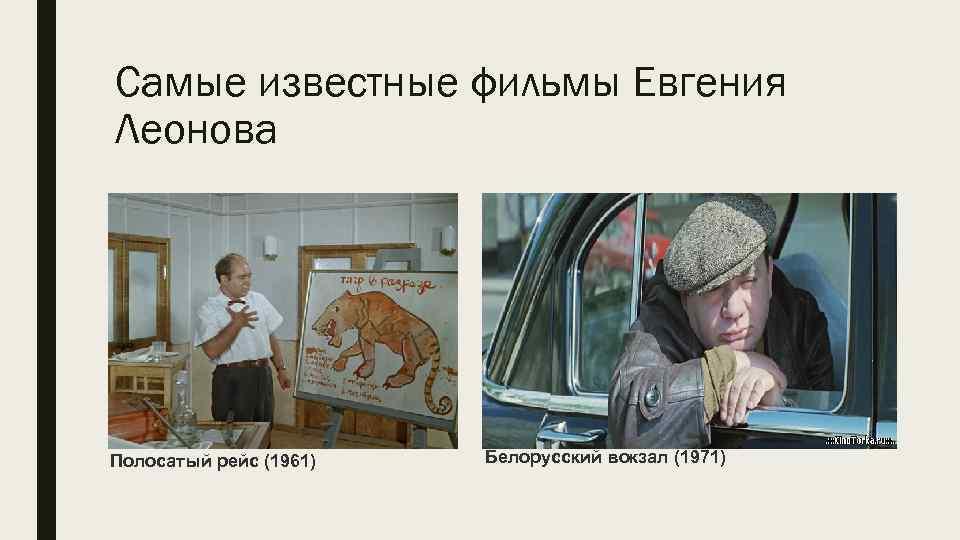 Самые известные фильмы Евгения Леонова Полосатый рейс (1961) Белорусский вокзал (1971)