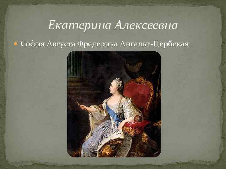 a biography of sophia augusta frederica Better known as catherine the great and one of the more effective of the russian rulers, was actually german by birth born in 1729 and christened sophia augusta.