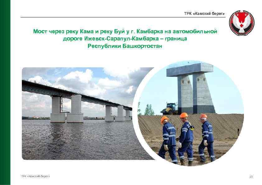 ТРК «Камский берег» Мост через реку Кама и реку Буй у г. Камбарка на
