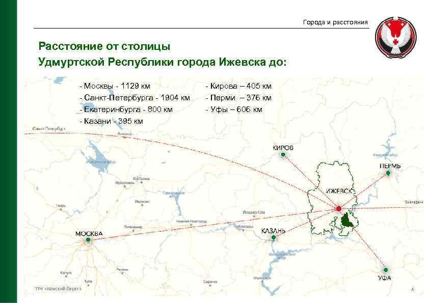 Города и расстояния Расстояние от столицы Удмуртской Республики города Ижевска до: - Москвы -