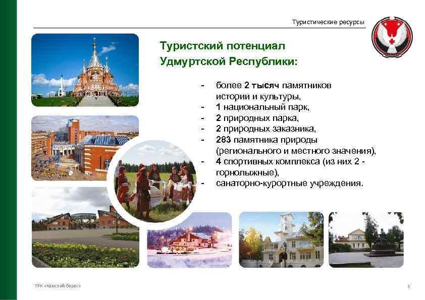 Туристические ресурсы Туристский потенциал Удмуртской Республики: - более 2 тысяч памятников истории и культуры,