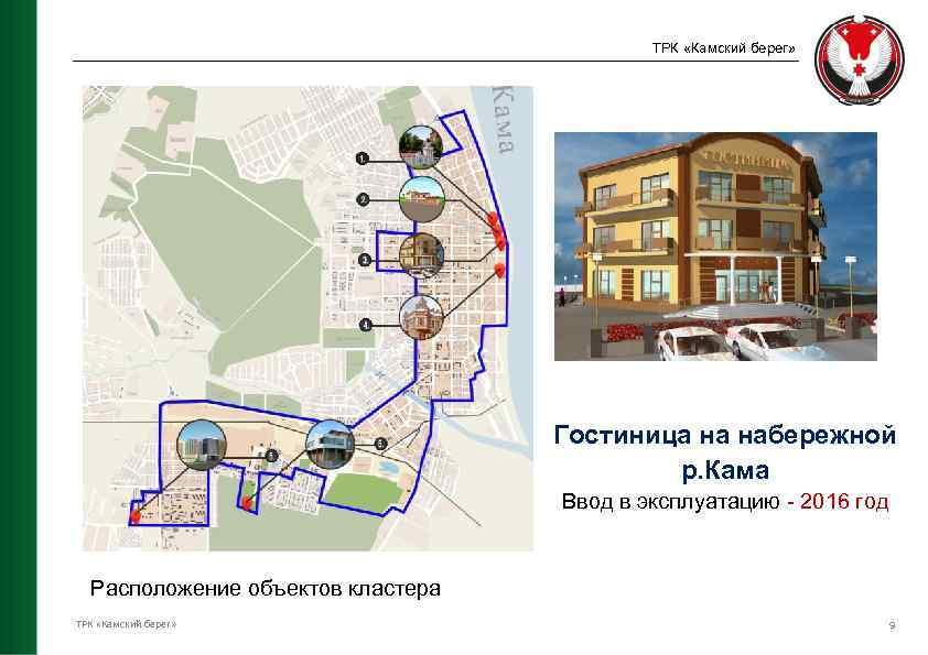ТРК «Камский берег» Гостиница на набережной р. Кама Ввод в эксплуатацию - 2016 год