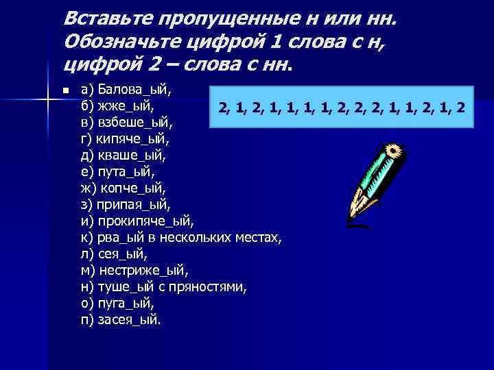 Вставьте пропущенные н или нн. Обозначьте цифрой 1 слова с н, цифрой 2 –