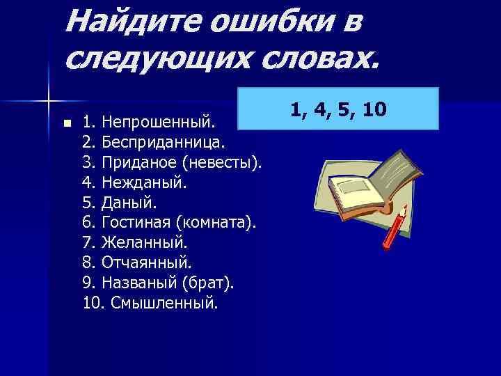 Найдите ошибки в следующих словах. n 1. Непрошенный. 2. Бесприданница. 3. Приданое (невесты). 4.