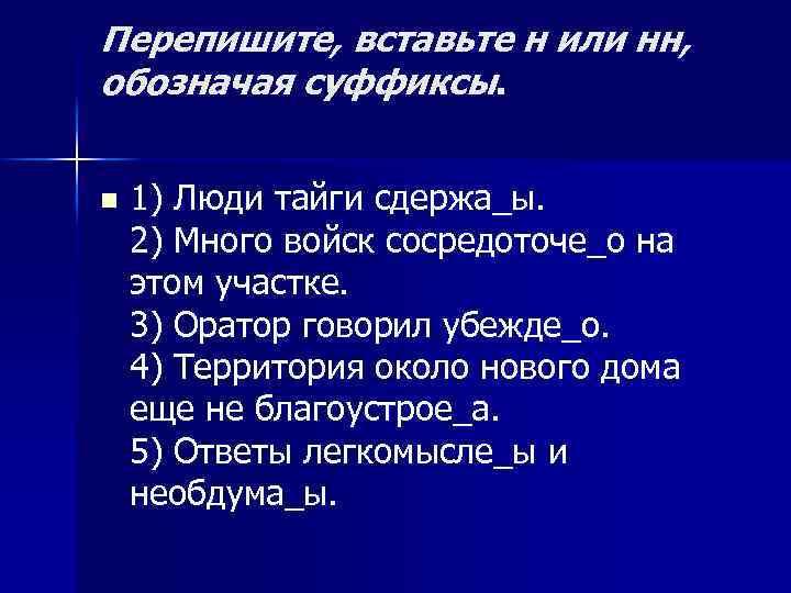 Перепишите, вставьте н или нн, обозначая суффиксы. n 1) Люди тайги сдержа_ы. 2) Много