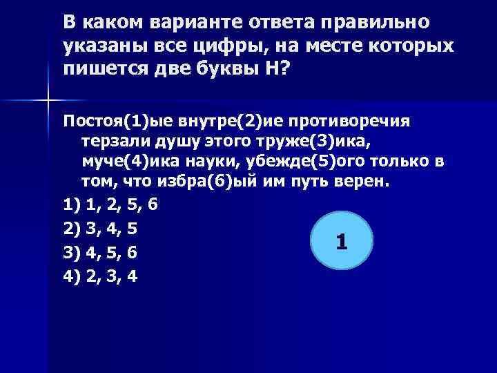 В каком варианте ответа правильно указаны все цифры, на месте которых пишется две буквы
