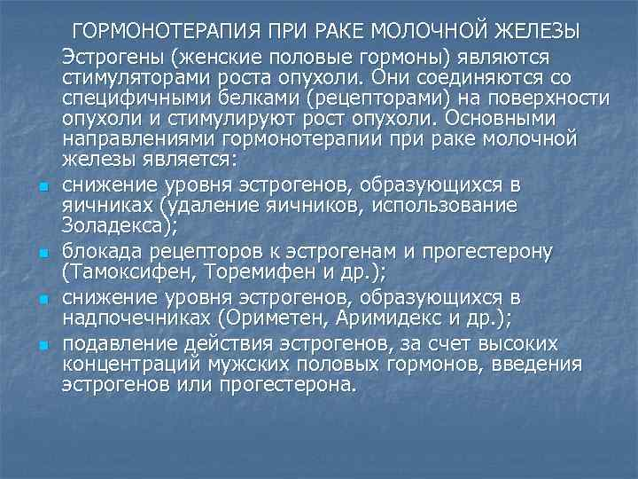 Диета При Гормональном Раке.