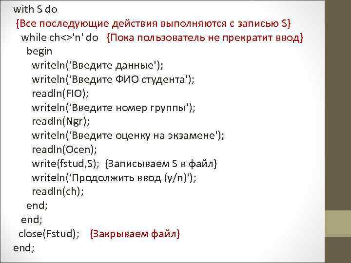 with S do {Все последующие действия выполняются с записью S} while ch<>'n' do {Пока