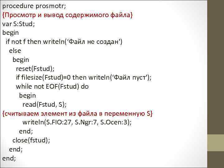 procedure prosmotr; {Просмотр и вывод содержимого файла} var S: Stud; begin if not f